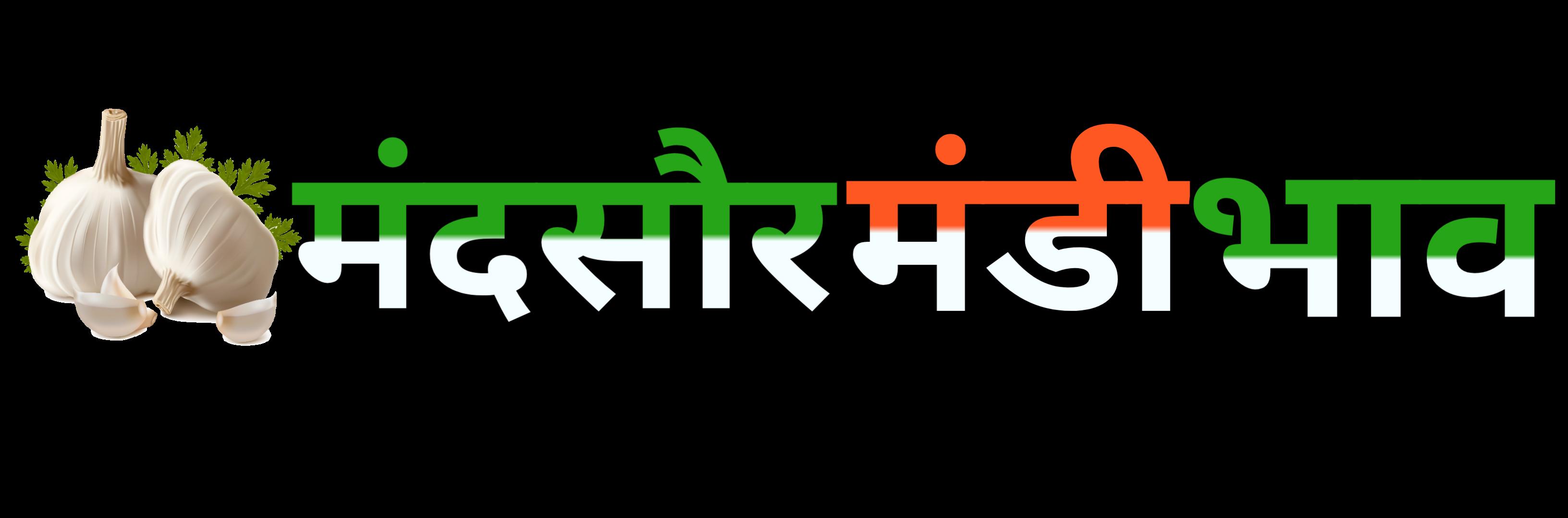 mandsaurmandibhav.com